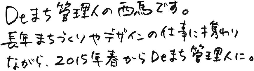 西馬晋也 - テキスト