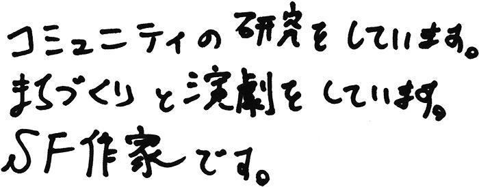 谷亮治 - テキスト